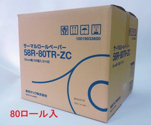 感熱レジロールペーパー 80巻 58R-80TR-ZC 東芝テック