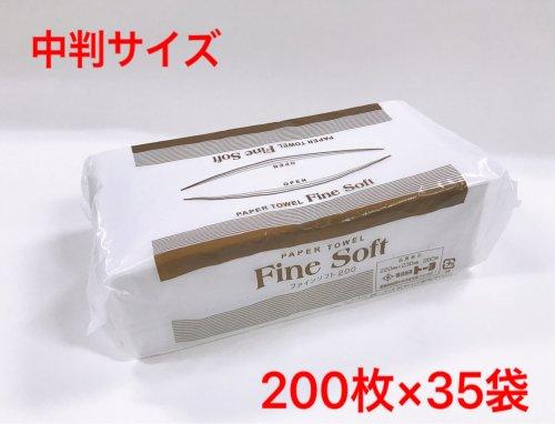 ファインソフト  ペーパータオル 中判 M 200枚×35袋 2ケース 箱 業務用
