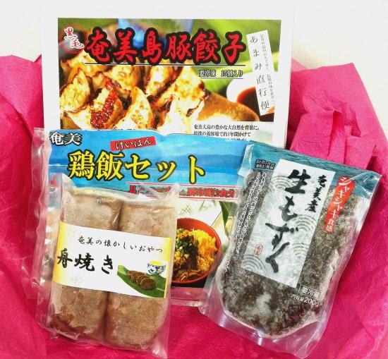 【郷土料理】鶏飯こだわりセットB