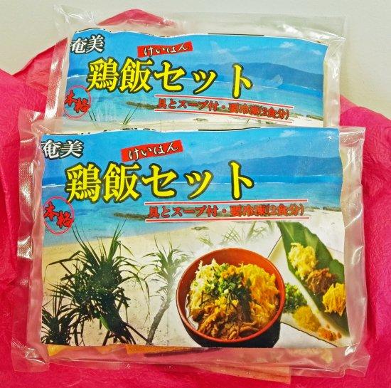 奄美島豚餃子と自然の恵みセット
