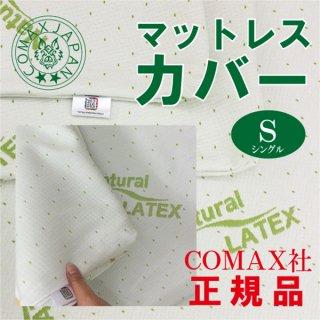 【旧モデル】ラテシア マットレス カバー シングル用 100cm×200cm/厚さ3cm【日本限定】  COMAX JAPAN