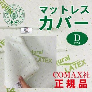 【旧モデル】ラテシア マットレス カバー ダブルサイズ用 150cm×200cm/厚さ3cm、5cm、7.5cm 【日本限定】  COMAX JAPAN