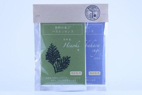 熊野の香り バスエッセンス(粉末入浴料) 2種袋入りセット