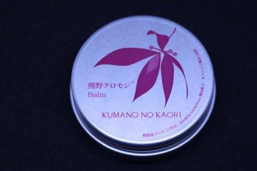 熊野の香り 熊野クロモジ バーム(全身用保湿クリーム)