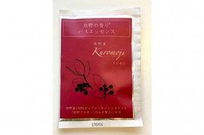 【超限定!!!】熊野の香り バスエッセンス 熊野産クロモジの香り(粉末入浴料)