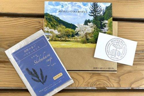 【#おうちにいてくれてありがとう】熊野の香り バスエッセンス 熊野産芝原杉の香り(粉末入浴料)