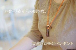 熊野の森からの贈り物。天然木ペンダント「熊野クロモジの枝ディフューザー」