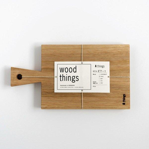 CB-1 cutting board クルミ