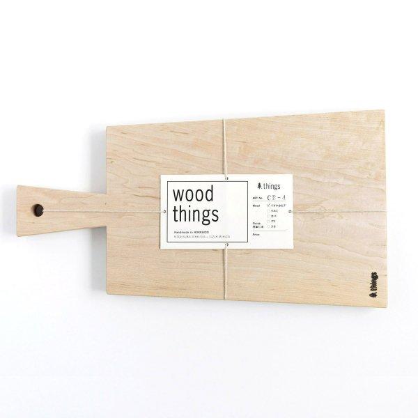 CB-4 cutting board イタヤカエデ