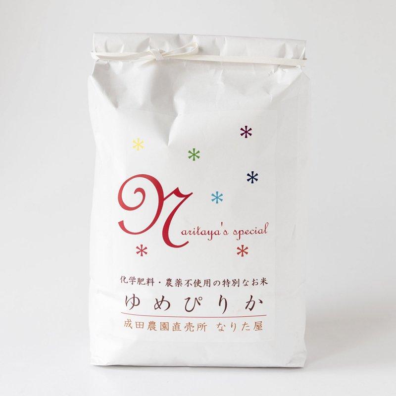 化学肥料・農薬不使用の特別なお米 ゆめぴりか 精米5kg