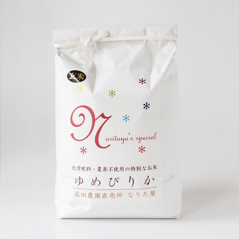 化学肥料・農薬不使用の特別なお米 ゆめぴりか 玄米5kg