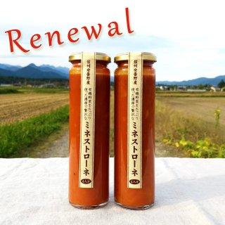Renewal ☆ 有機野菜をたっぷり使ったミネストローネ 2本 (税込) ☆