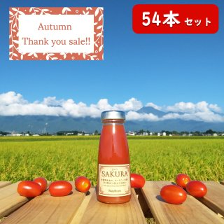 <img class='new_mark_img1' src='https://img.shop-pro.jp/img/new/icons20.gif' style='border:none;display:inline;margin:0px;padding:0px;width:auto;' />【Autumn Thank you sale!!(10/1〜10/25)】≪5,000円引き!≫プレミアムトマトジュース SAKURA (180ml) 54本 (税込)