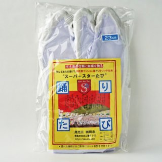 《16.0〜25.5cm》 スーパースター足袋※ネコポス対応