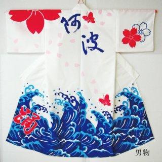 【男物】スター阿波踊り既製ゆかた(テトロン絵羽)