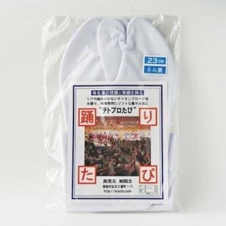 《25.0〜25.5cm》 テトブロ足袋※ネコポス対応