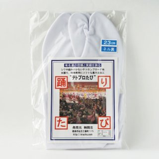 《26.0〜27.0cm》 テトブロ足袋※ネコポス対応