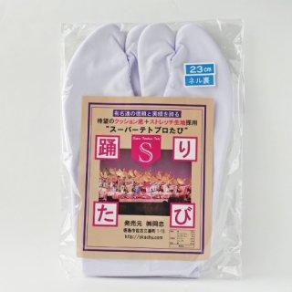 《25.0〜25.5cm》 スーパーテトブロ足袋※ネコポス対応