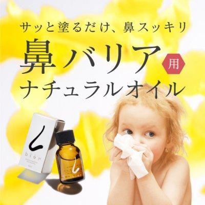 花粉・鼻炎対策の鼻用保湿オイル bien(ビアン) 15ml