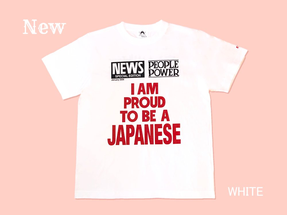 I AM PROUD TO BE A JAPANESE Tシャツ