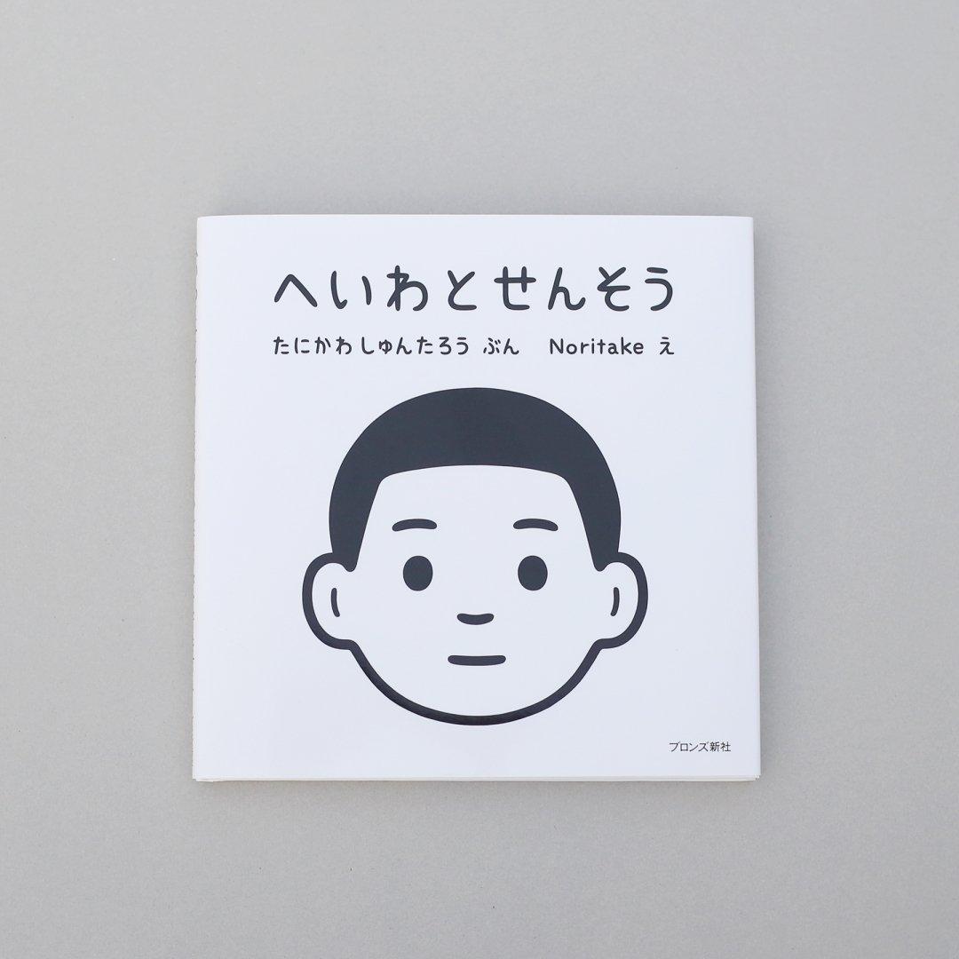 谷川俊太郎 × Noritake<br />絵本「へいわとせんそう」