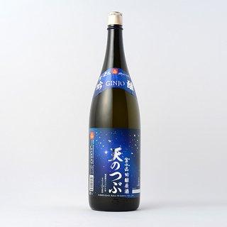 吟醸原酒 天のつぶ 1800ml (数量限定)