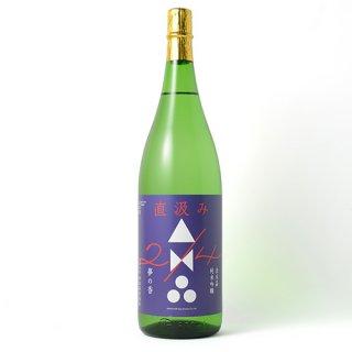 金水晶 純米吟醸「直汲み」 2/4 夢の香 1800ml