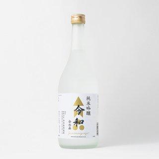 金水晶 「令和」純米吟醸 720ml
