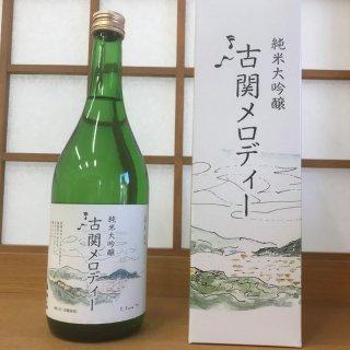 純米大吟醸「古関メロディー」720ml