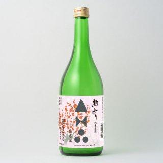 新酒 純米生酒 初しぼり 720ml (数量限定)