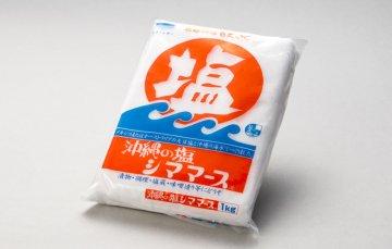 シママース(食塩)1kg