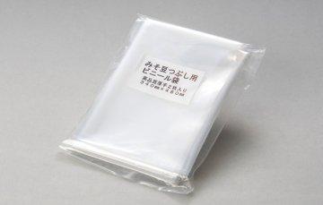 みそ豆つぶし用ビニール袋 (2枚入)