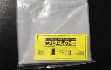 みそ桶専用1斗(18リットル)ビニール袋