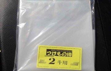 みそ桶専用2斗(36リットル)ビニール袋