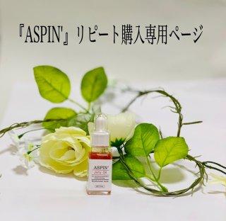 ASPIN'リピート購入専用ページ(1本)