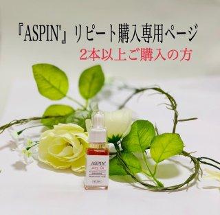 ASPIN'リピート購入専用ページ(2本以上)