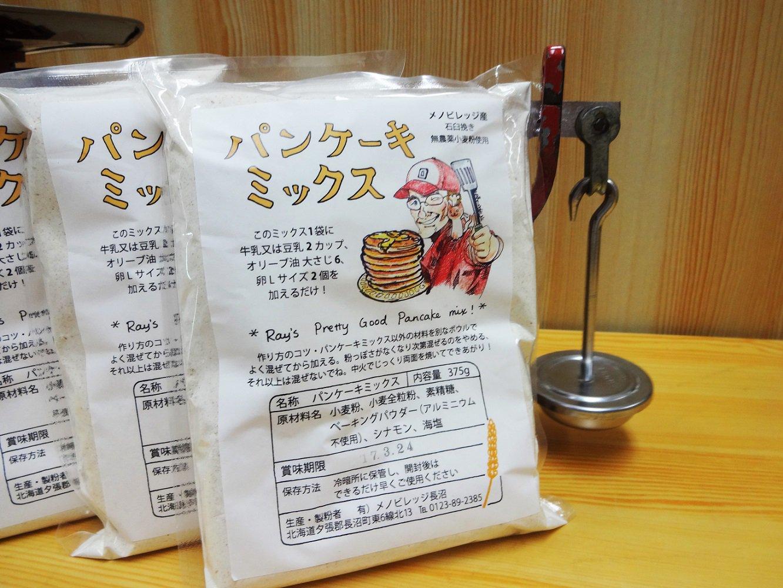 ☆入荷待ち☆ ≪自家製小麦使用≫メノビレッジのパンケーキミックス!【オリジナル配合】
