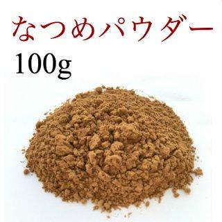 国産無農薬無添加「なつめパウダー」(福井県産) 100g