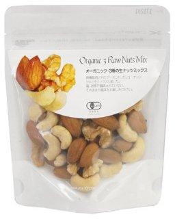 有機JAS】ナチュラルキッチン オーガニック 3種の生ナッツミックス 60g  *有機アーモンド、有機カシューナッツ、有機クルミ