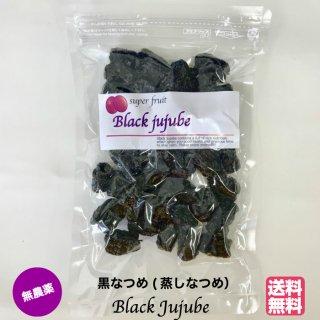 <送料無料>無農薬 黒なつめ BLACK JUJUBE 150g