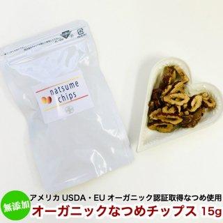 アメリカUSDA・EUオーガニック認証取得なつめ使用!  オーガニック無添加 なつめチップス 15g