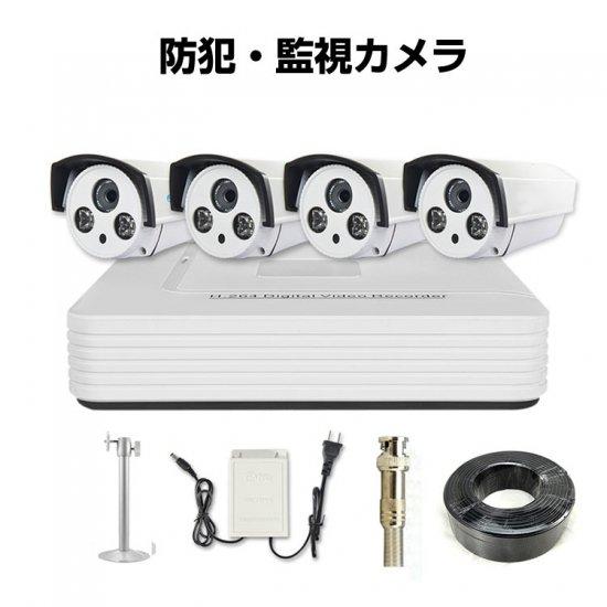 防犯カメラ 監視カメラ セキュリティカメラ カメラ4個セット 暗視 防犯 2TBHDD搭載 夜間の防犯対策 暗闇ipc-a4-l510…