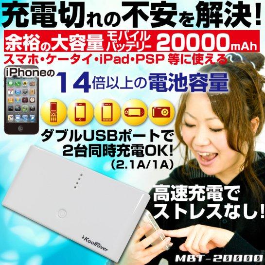 モバイルバッテリー 大容量20000mAh 各種スマーフォント iPhone6 iPhone6Plus Android タブレット対応 USB出力 スマホ充…