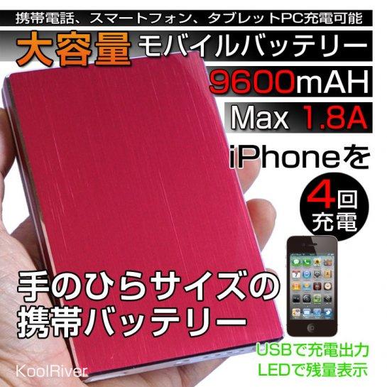 モバイルバッテリー 大容量9600mAh 各種スマーフォント コンパクト iPhone6 iPhone6Plus Android タブレット対応 スマホ充…