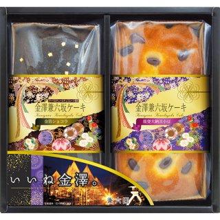 金澤兼六坂ケーキギフト20 <br>表示価格は参考上代です。卸価格はお問い合わせください。