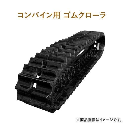 クボタコンバイン用ゴムクローラ RX125W G1-337935DN 330x79x35 1本 送料無料!