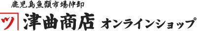 マグロ通販の津曲商店 鹿児島魚市場  | 鮪(まぐろ)専門店