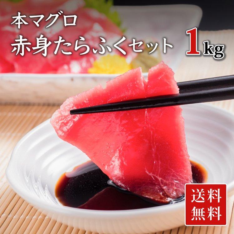 本マグロ 赤身 たらふく 1kg セット(送料無料)