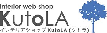 インテリアショップ KutoLA(クトラ)