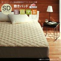 セミダブル 敷パッド : オールシーズン アウトラスト仕様 寝具 敷きパッド